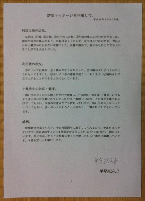 平尾紀久子様の原稿