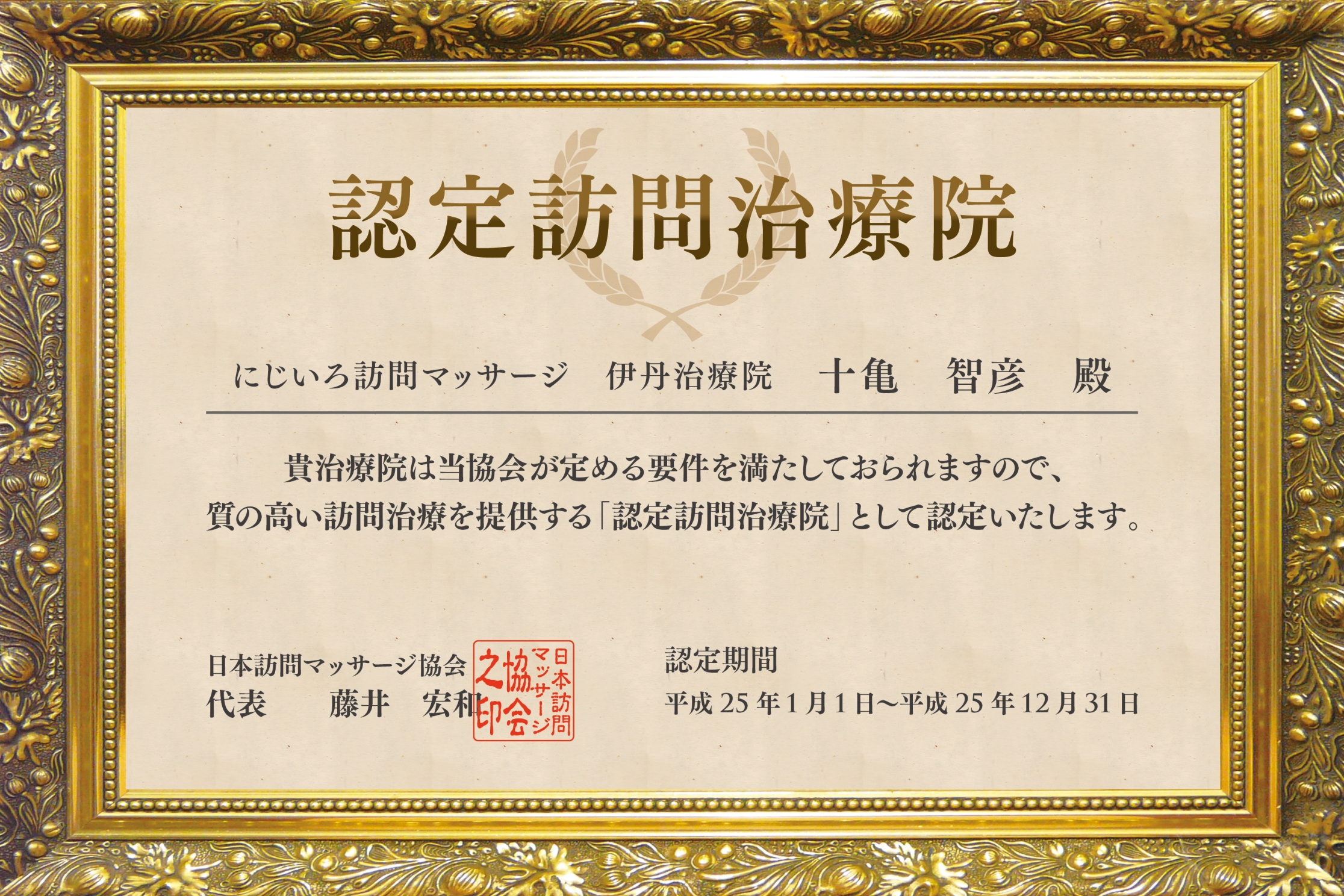 日本訪問マッサージ協会認定証