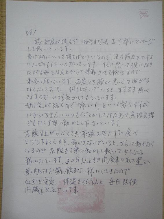 福島延恵様の原稿1