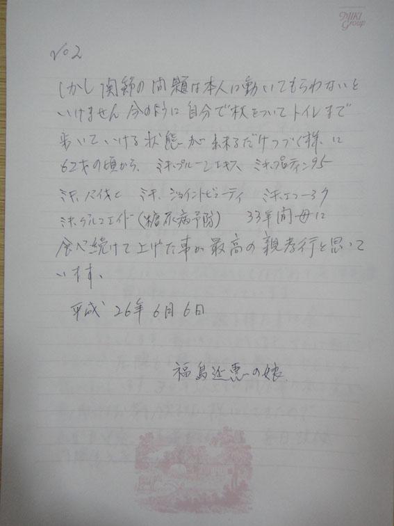 福島延恵様の原稿2